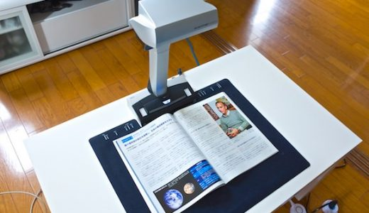 非破壊自炊が可能なScanSnap SV600の注目機能6つ。タイマースキャン、マルチクロップなど