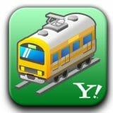 iPhone/Androidの無料アプリ「Yahoo!乗換案内」駅名の音声入力など便利機能満載!