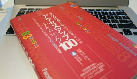 「プロ・ブロガーの必ず結果が出るアクセスアップテクニック100」は、ブログの書き方からPVアップ策まで網羅された教科書