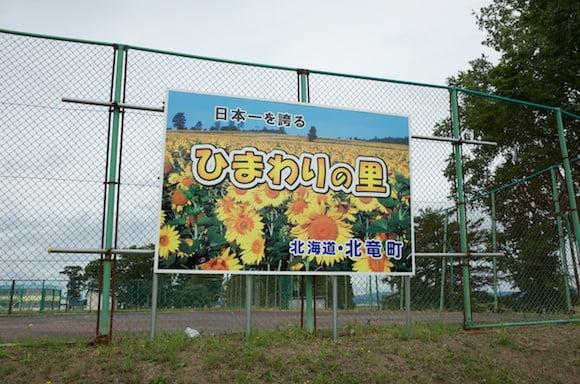 Hokuryucho himawari 1