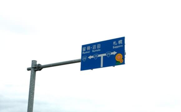 Hokuryucho himawari 3