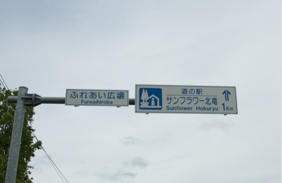 Hokuryucho himawari 4