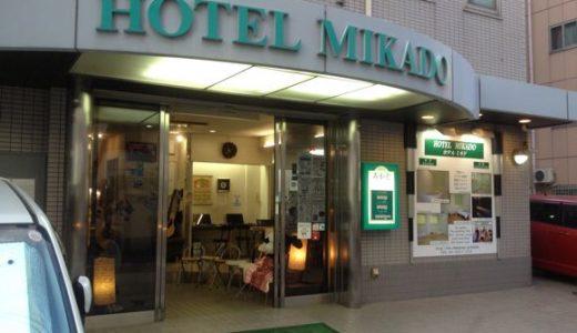 ホテルミカド:1泊2,000円と激安で設備も十分な大阪の宿。でもちょっとだけ注意が必要
