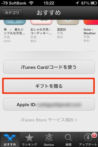 how-to-send-itunes-gift-1