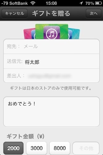 How to send itunes gift 2