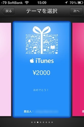 How to send itunes gift 3