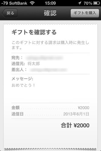 How to send itunes gift 4
