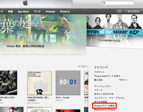 How to send itunes gift 5