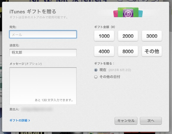How to send itunes gift 6
