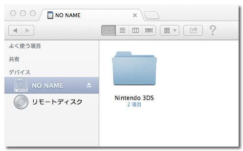 3ds downloadsoft savedata move copy 2