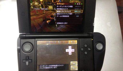 3DS LLの拡張スライドパッドを購入。モンハンで移動しつつ視点切替できる!