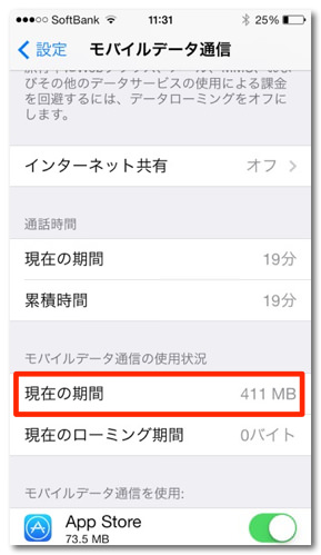 Iphone data check 1