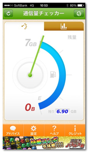 Iphone data check 3