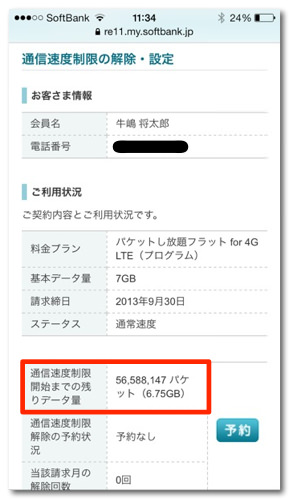 Iphone data check 5
