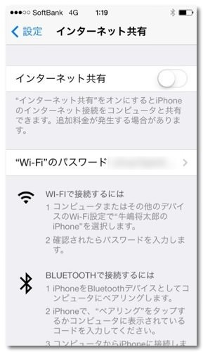 Iphone tethering 2