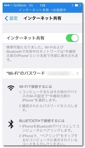 Iphone tethering 5