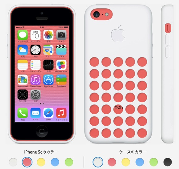 Iphone5c case combination 1