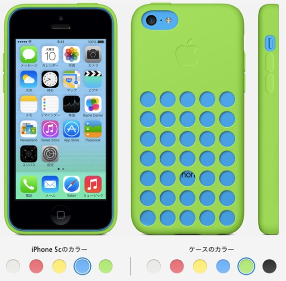 Iphone5c case combination 2