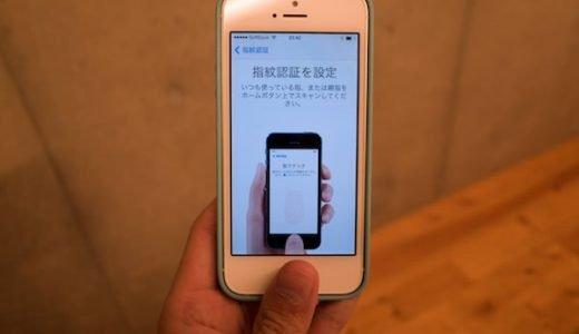 iPhone 5s「指紋認証」の設定方法と実際やってみた動画。これすげえ!