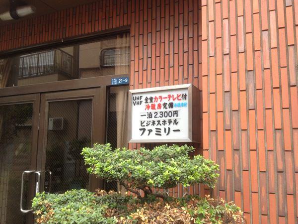 Minami senju 2