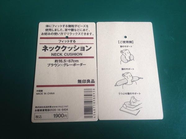 mujirushi-neck-cushion-4.jpg