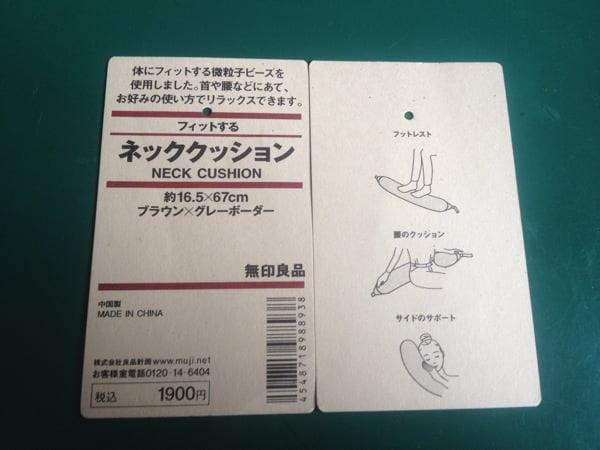 Mujirushi neck cushion 5