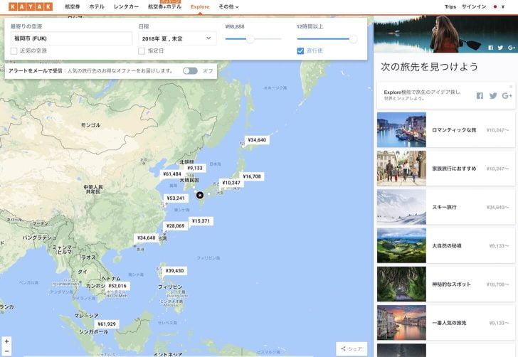 KAYAK Exploreの検索結果画面