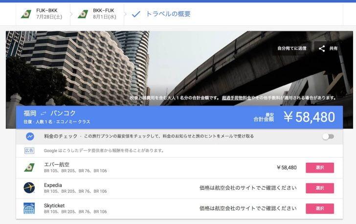 Googleフライトの航空券検索結果