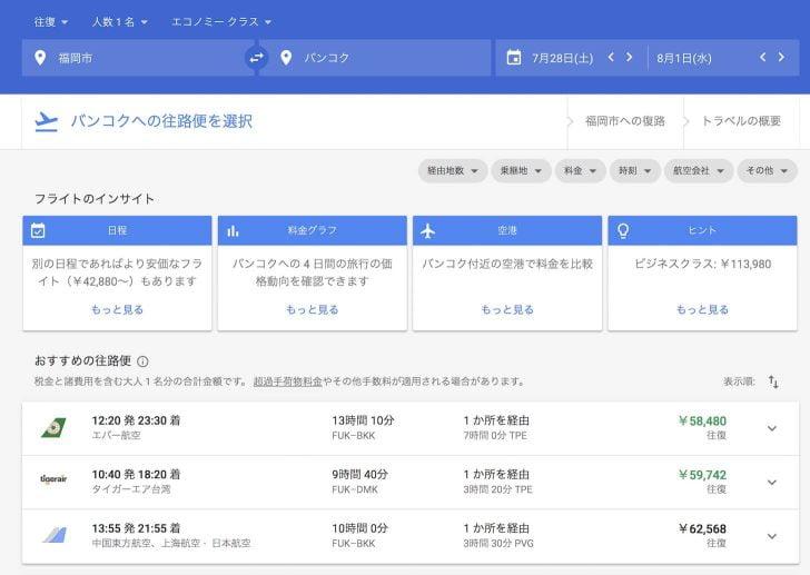 Googleフライトの航空券予約確認から外部サイトへ