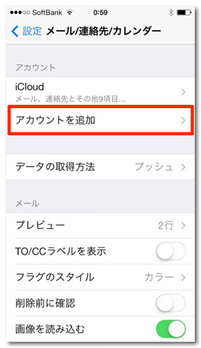 Softbank iphone mail configure 2