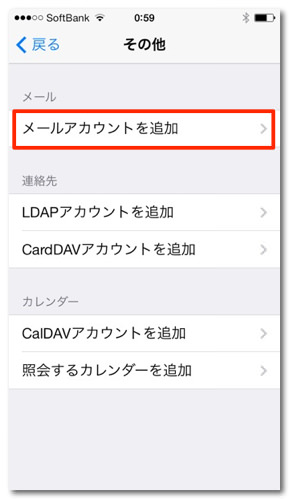 Softbank iphone mail configure 4