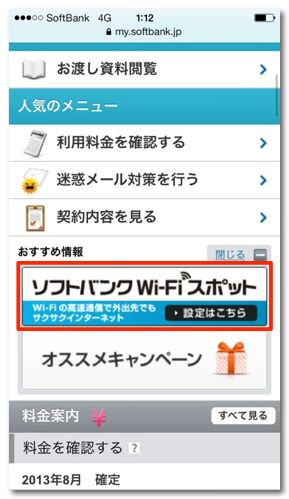 Softbank iphone mail configure 6