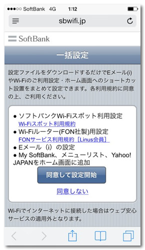 Softbank iphone mail configure 7