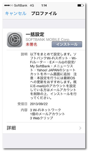 Softbank iphone mail configure 8