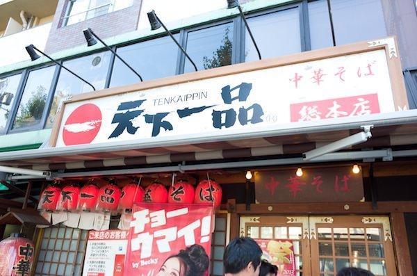 京都・天下一品総本店のこってりラーメン