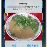 iPhoneで写真や動画、連絡先を送信・交換できるAirDropの使い方【iOS7】
