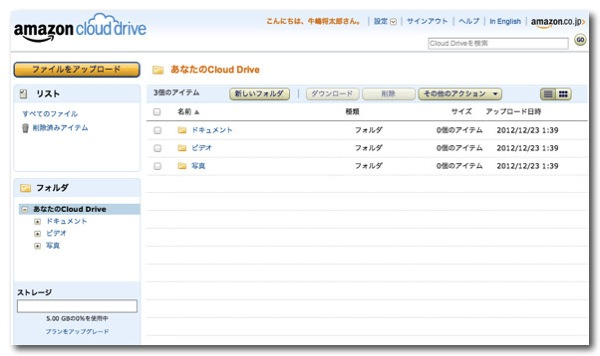 Amazon cloud drive 10