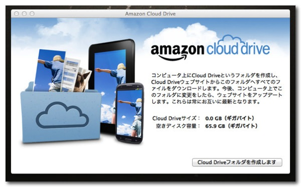 Amazon cloud drive 4