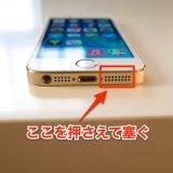 音を抑えてiPhoneカメラで写真を撮る方法&無音カメラアプリOneCam