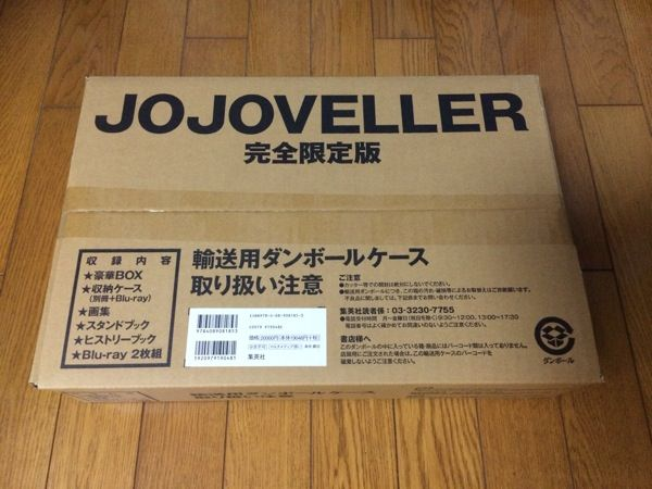 Jojoveller review 1