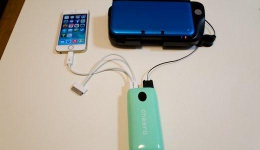モバイルバッテリーは3DSの充電に最適。モンハンやポケモンも捗るぞ!
