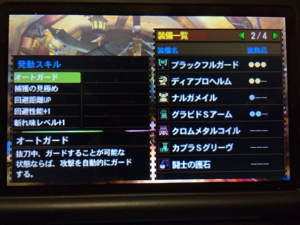 Monhun4 higher rank equipment 4