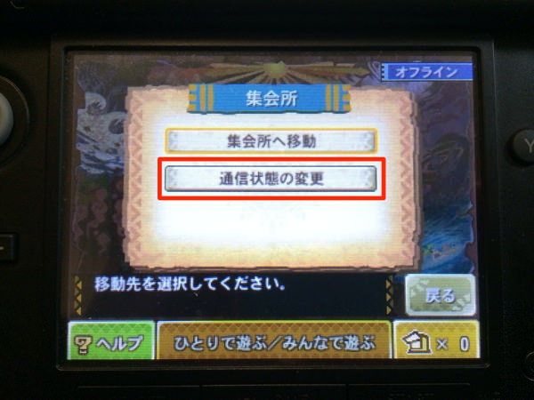 Monsterhunter4 online play 2