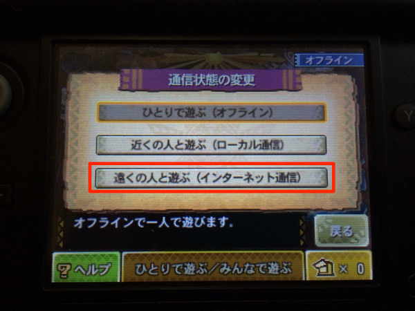 Monsterhunter4 online play 3