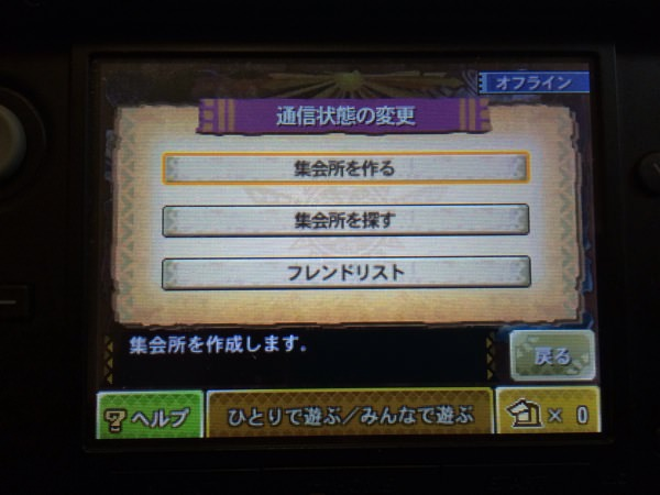 Monsterhunter4 online play 4