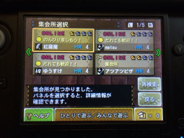 Monsterhunter4 online play 6
