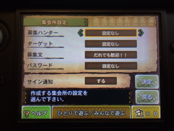 Monsterhunter4 online play 7