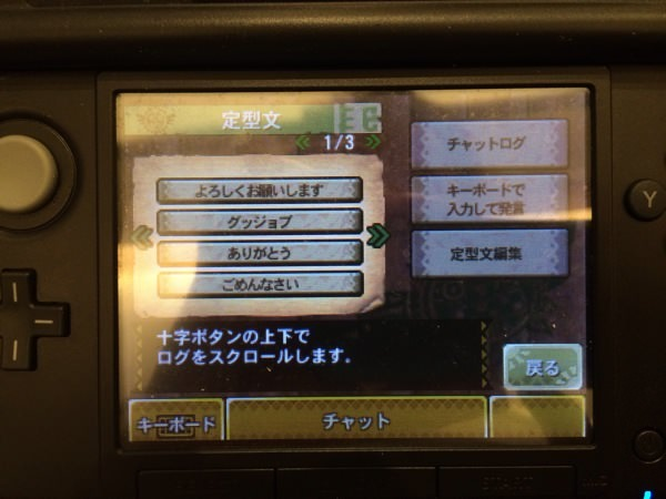 Monsterhunter4 online play 9