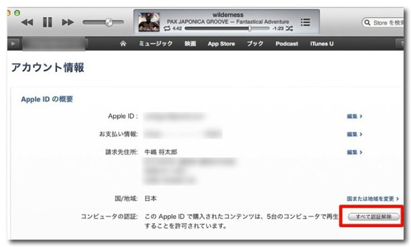 All release itunes device certificate 2