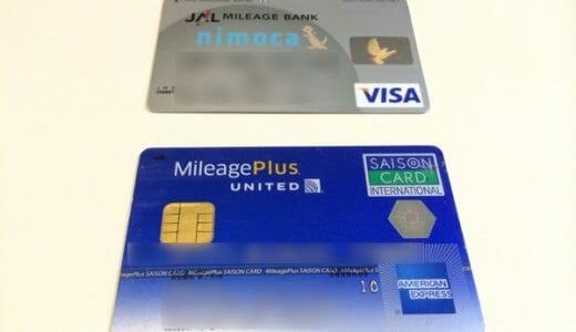 ANA/JALカードとマイレージプラス、漢方カードの獲得マイルと経費を比較。こんなに違うのか!